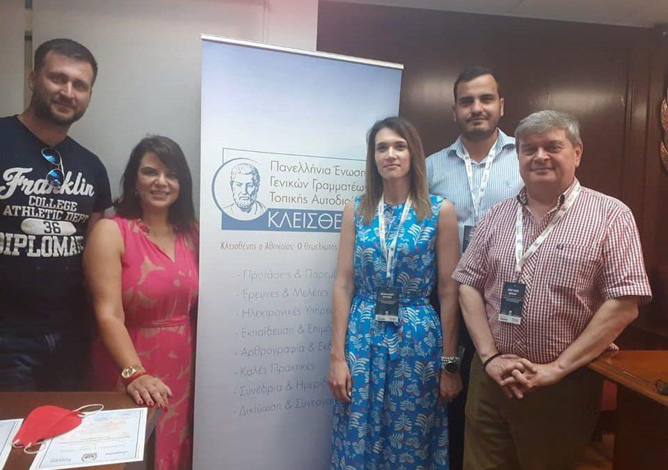 Συμμετοχή της Κ.ΚΑΡΑΘΕΟΔΩΡΗ Α.Ε σε Επιστημονικό Συνέδριο στην Κόρινθο